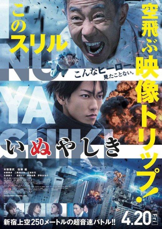 Inuyashiki (2018) BRRip