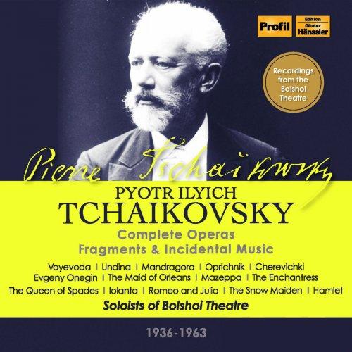 VA - Tchaikovsky: Complete Operas, Fragments & Incidental Music [22 CD] (2018)