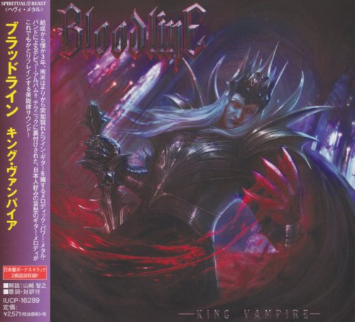 Bloodline - King Vampire (2018) [Japan Edition]